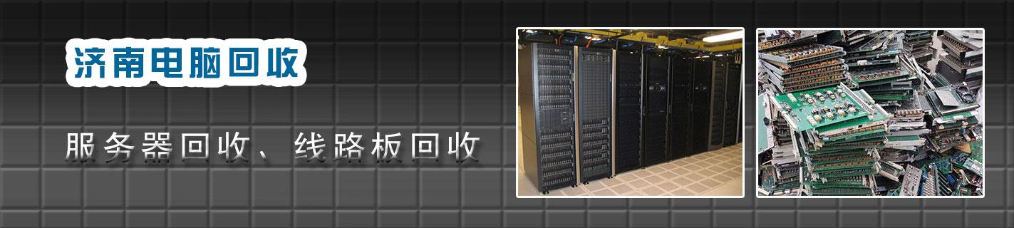 济南服务器回收,线路板回收,网吧电脑回收